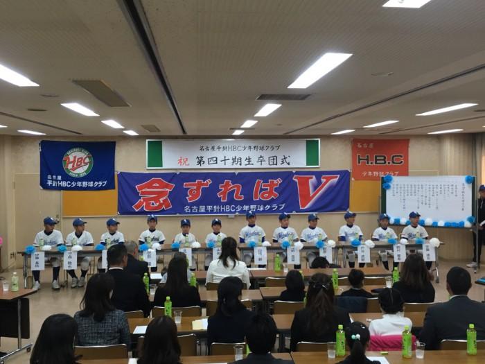 40期生・卒団式