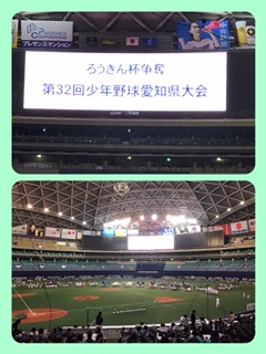 Aチーム⚾ろうきん杯・開会式⚾(H29/4/2)