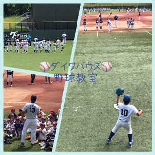 H29/5/14(日)・ダイワハウス⚾野球教室(Aチーム)