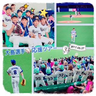 大島選手⚾応援ツアーに行ってきました(#^^#) 試合も4-2で勝ちましたぁ!(^^)!