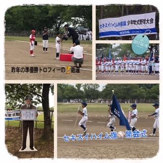 ⚾セキスイハイム旗・開会式⚾(H29/6/18/日)-Bチーム