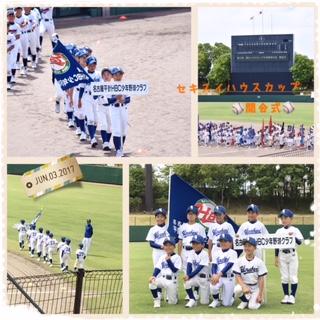 H29/6/3(土)⚾セキスイハウスカップ・開会式⚾-Bチーム