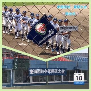 ⚾東海団地-夏期大会・開会式⚾(H29/6/10/土)-Aチーム