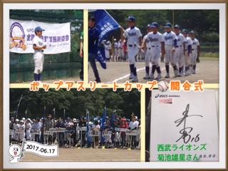 ポップアスリートカップ⚾開会式⚾(H29/6/17/土)-Aチーム