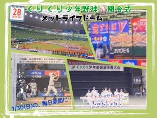 ⚾くりくり少年野球大会⚾開会式(H29/7/28/金)‐Aチーム