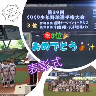㊗3位⚾くりくり少年野球大会・表彰式⚾(H29/7/31/月)-Aチーム