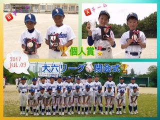 大六リーグ⚾閉会式(H29/7/9/日)-A・Bチーム
