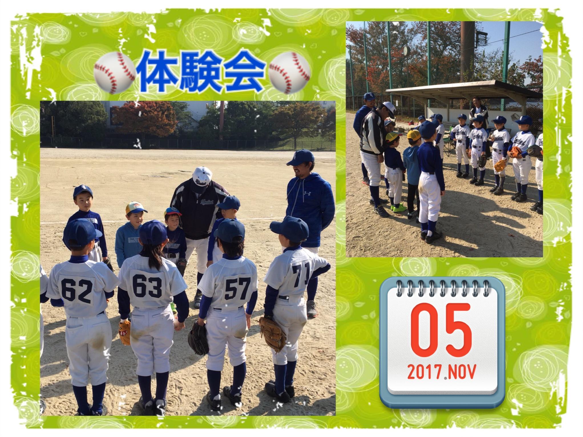⚾無料体験会⚾(H29/11/5/日)