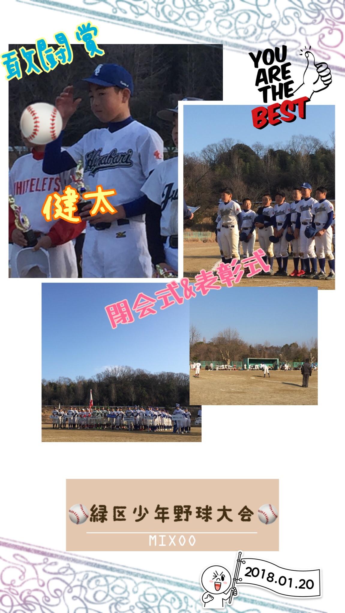 ⚾Aチーム・緑区少年野球大会㊗優勝!!⚾Aチームとして最後の試合で見事、優勝‼『有終の美』を飾ることができました。さすが、Aチームですね!(^^)!本当におめでとうございました(*^▽^*)  健太くんが、敢闘賞に選ばれました⚾ №1(H30.1.20.土)