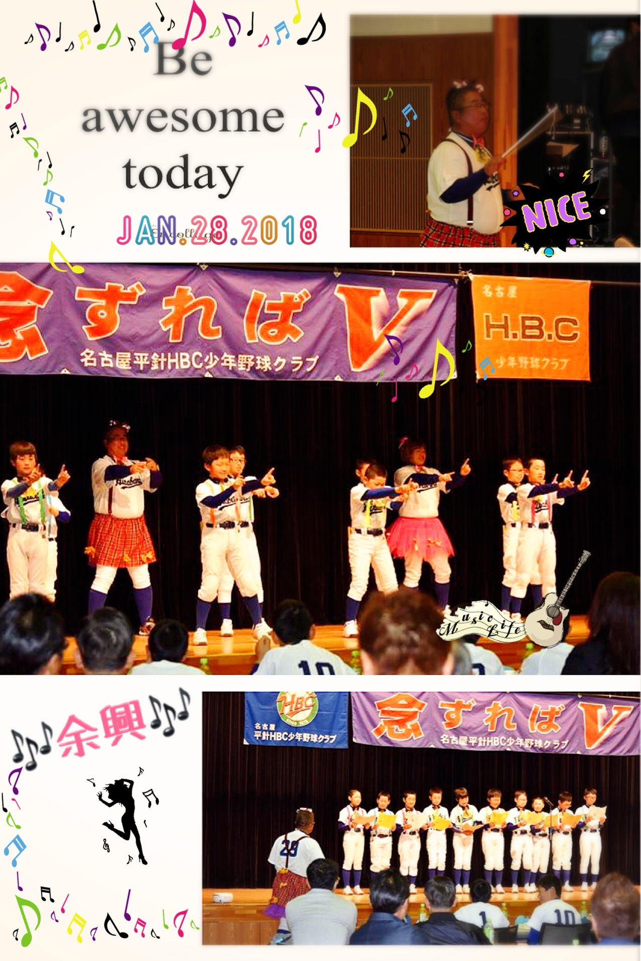 ⚾第41期生・卒団式⚾(H30.1.28.日-東郷町・いこまい館) Bチームからの余興(*^。^*)恋ダンス♡監督・コーチも恋ダンス