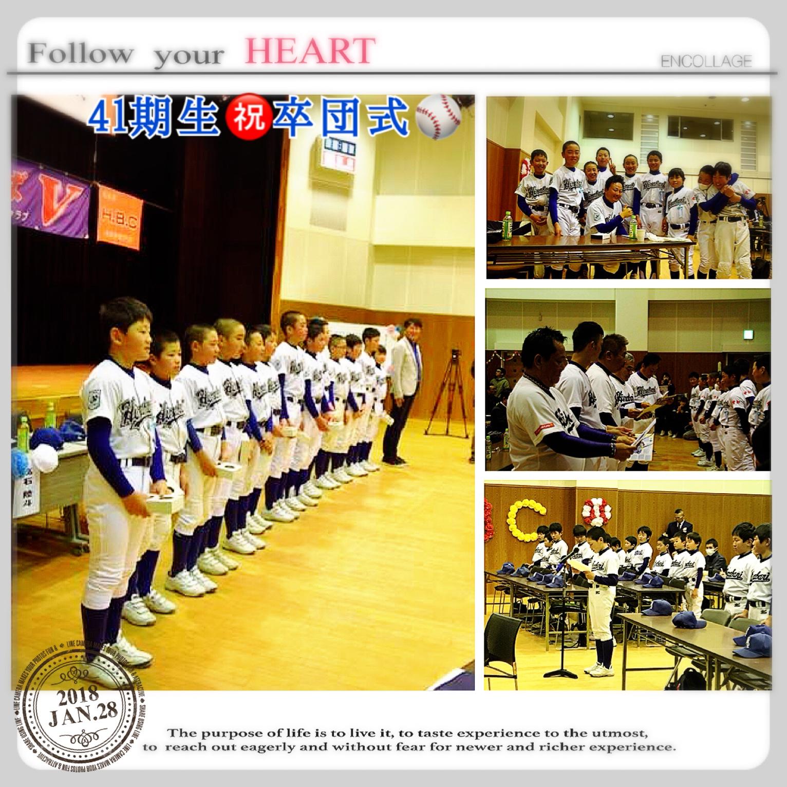 ⚾第41期生・卒団式⚾(H30.1.28.日-東郷町・いこまい館)   Aチームの皆さん、卒団おめでとうございます!!