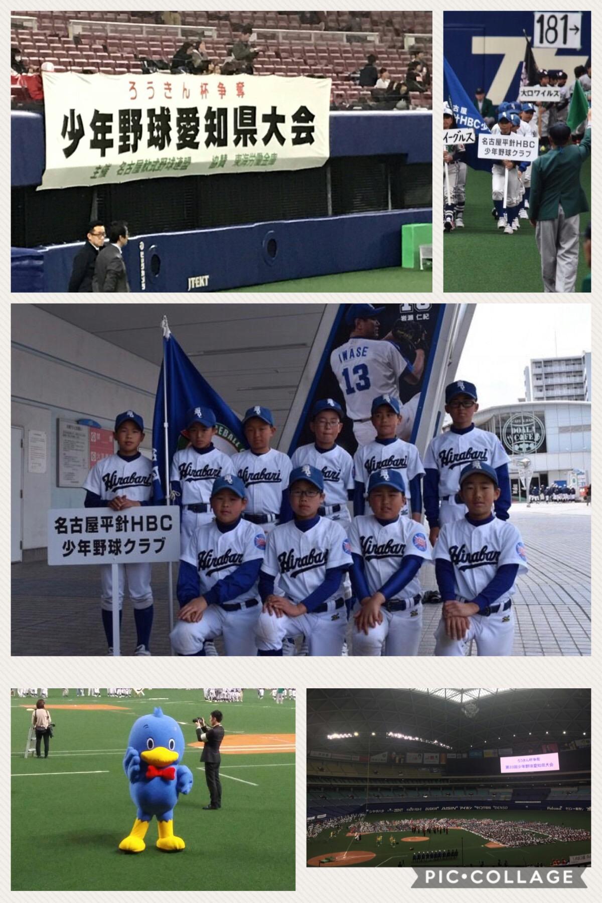 ろうきん杯争奪少年野球愛知大会開会式(H30.4.8)ナゴヤドーム