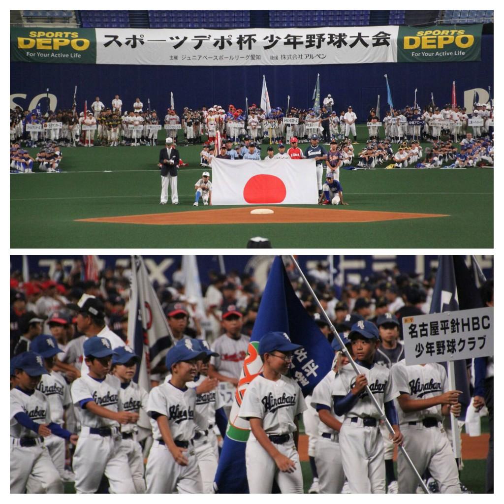 ⚾スポーツデポ杯少年野球大会開会式(h30.7.16)