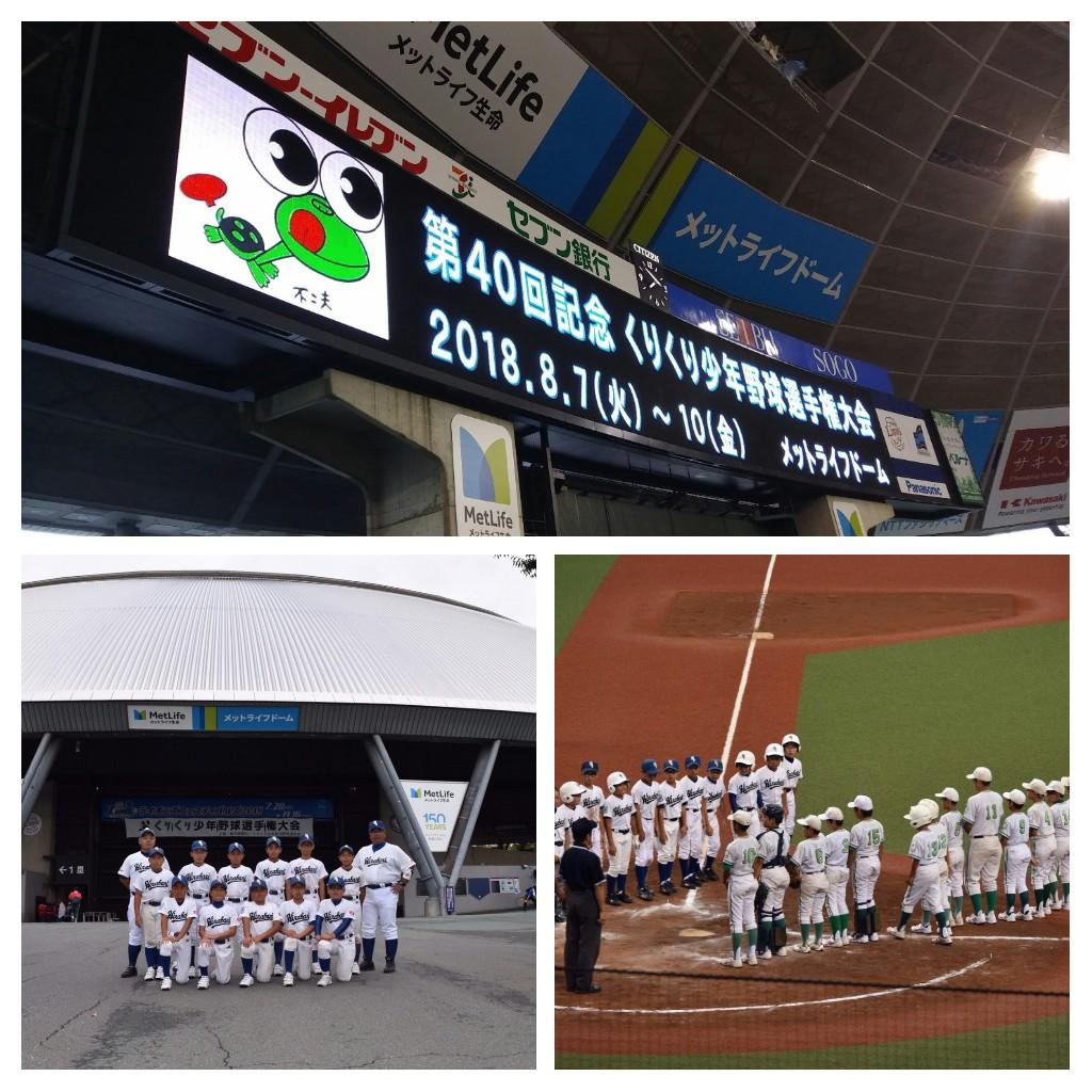 ⚾くりくり少年野球選手権大会(h30.8.7)⚾