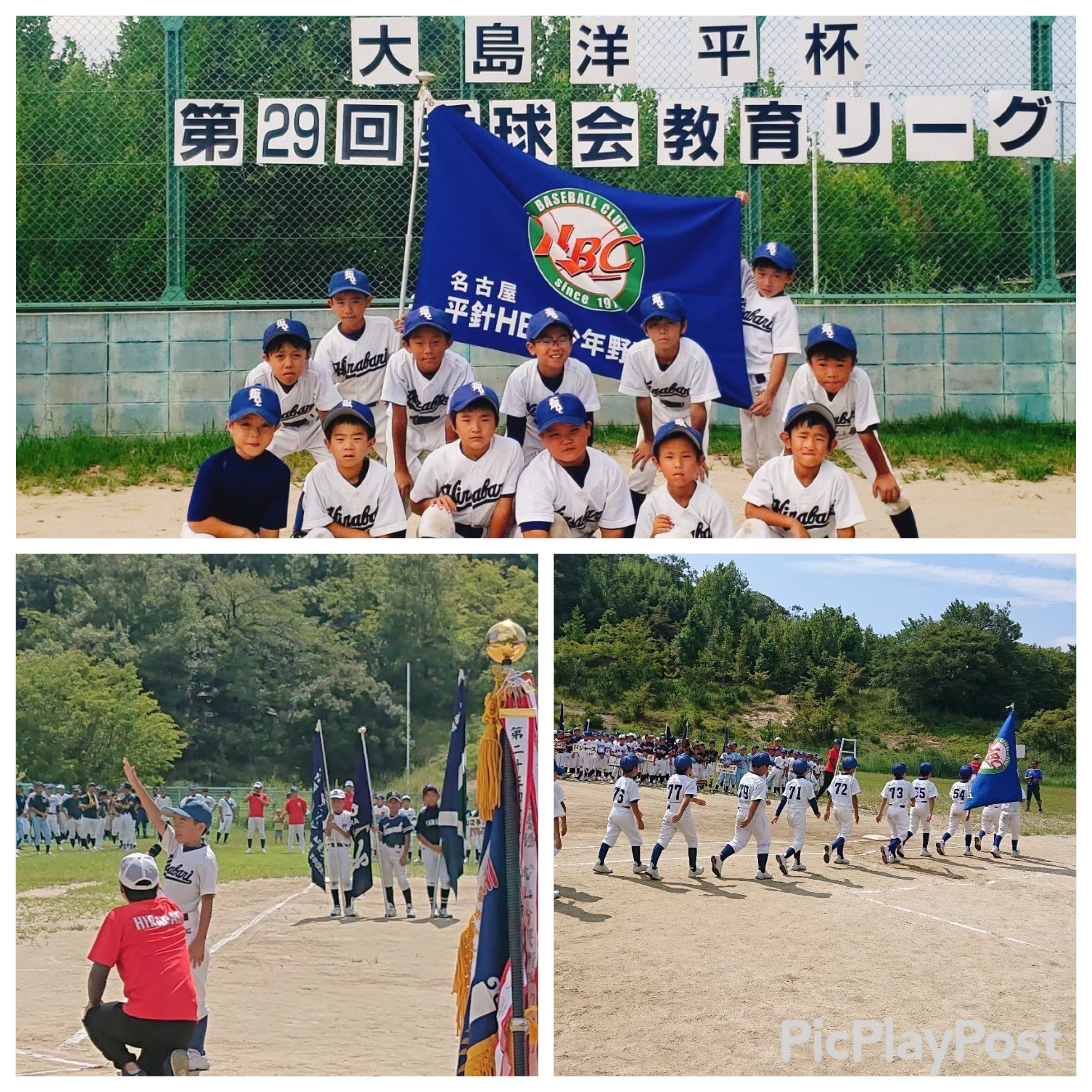 ⚾愛球会教育リーグ開会式・Cチーム(2019.9.1)⚾