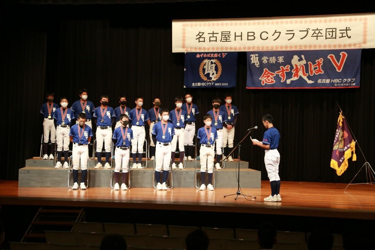卒団式 2020/9/27