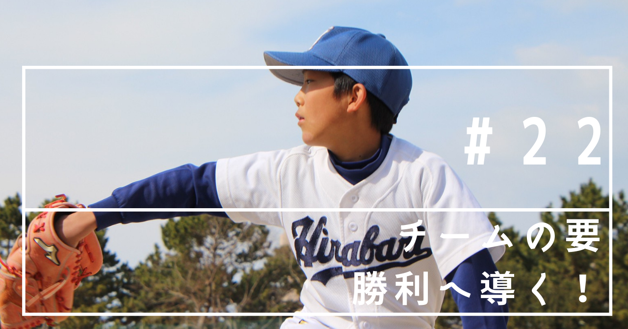 ⚾Player introduction⚾2021 Bチーム