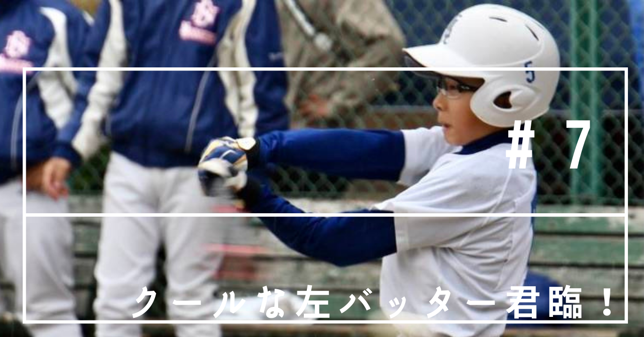 ⚾Player introduction⚾2021 Aチーム