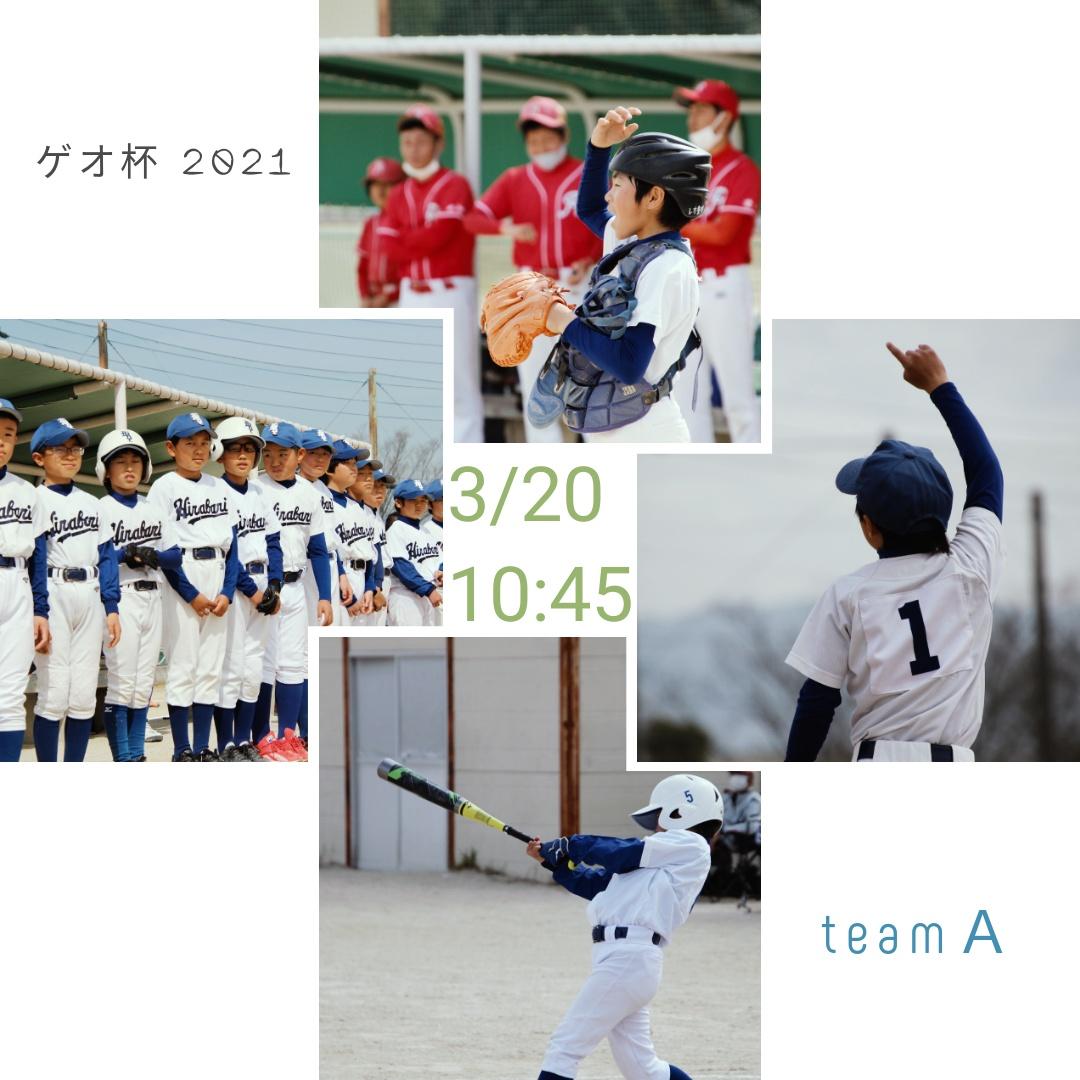 ゲオ杯 Aチーム(2021/3/20)