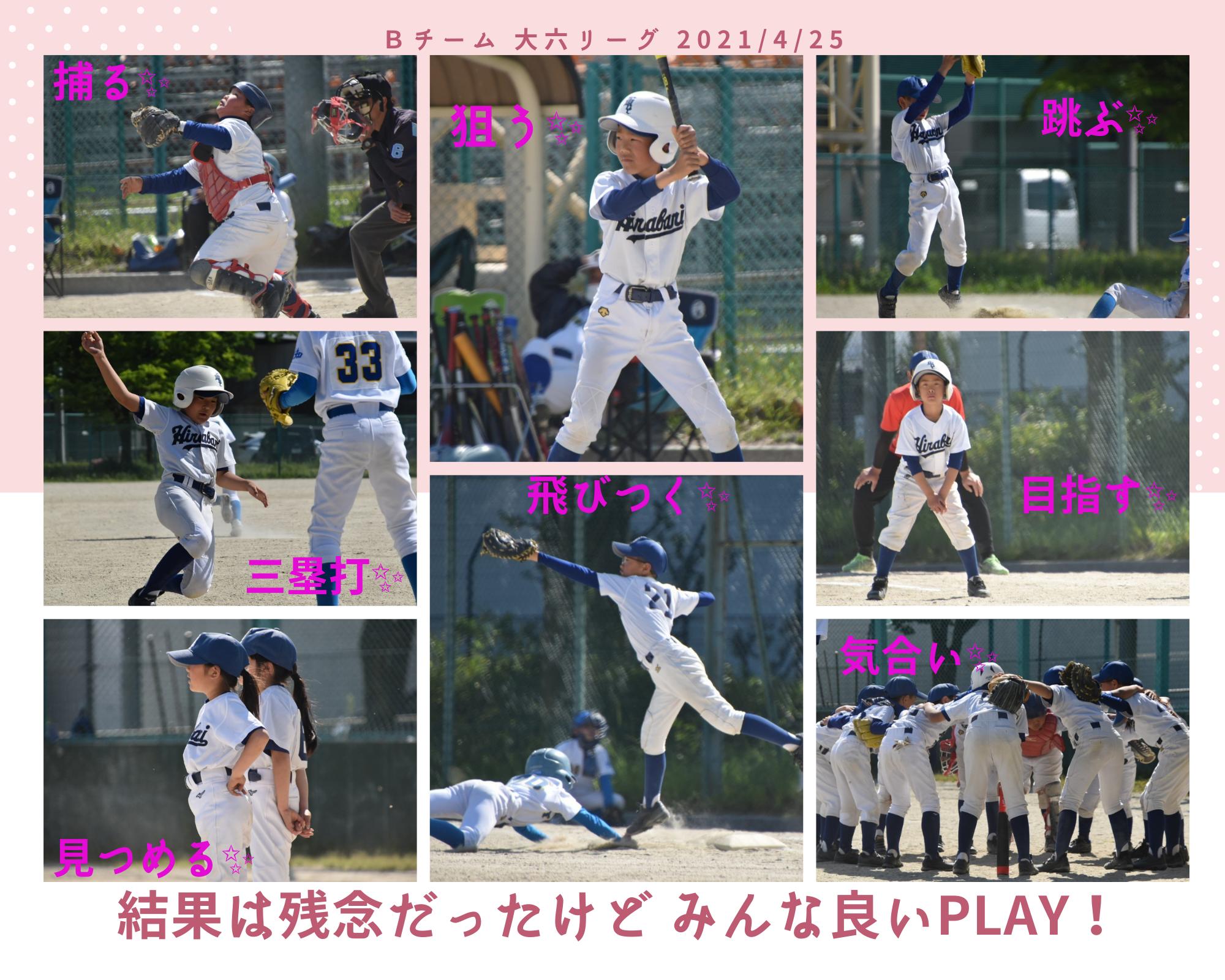 '21/4/25 Bチーム「大六リーグ」