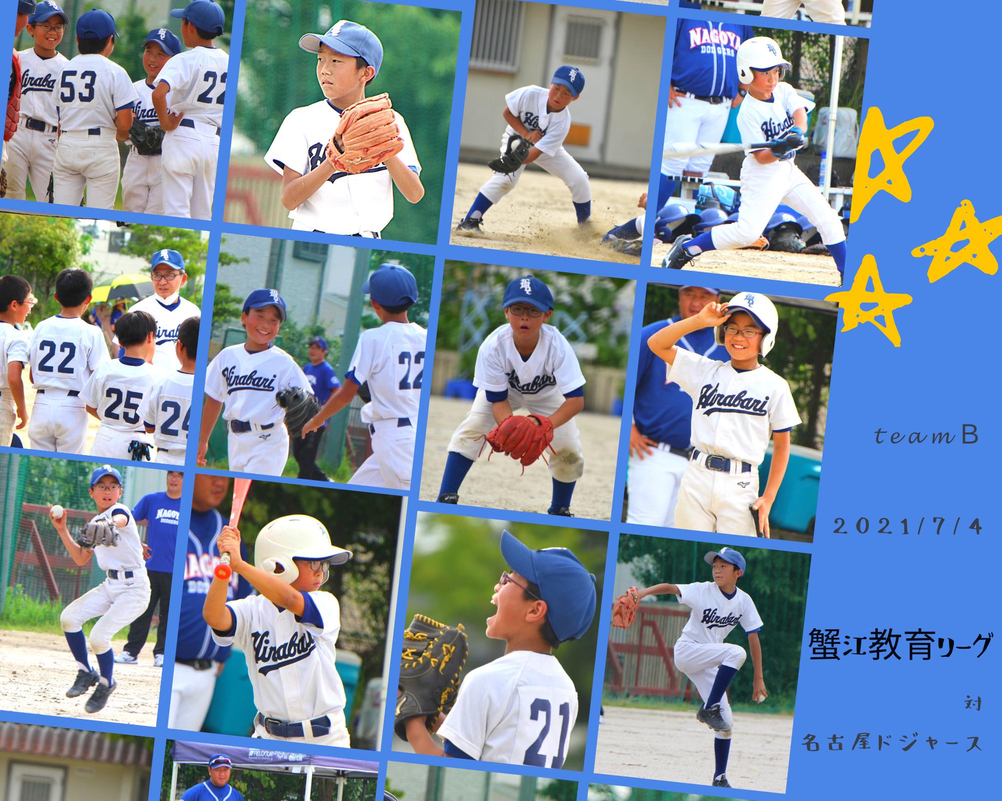 '21/7/4⚾️Bチーム「蟹江教育リーグ」