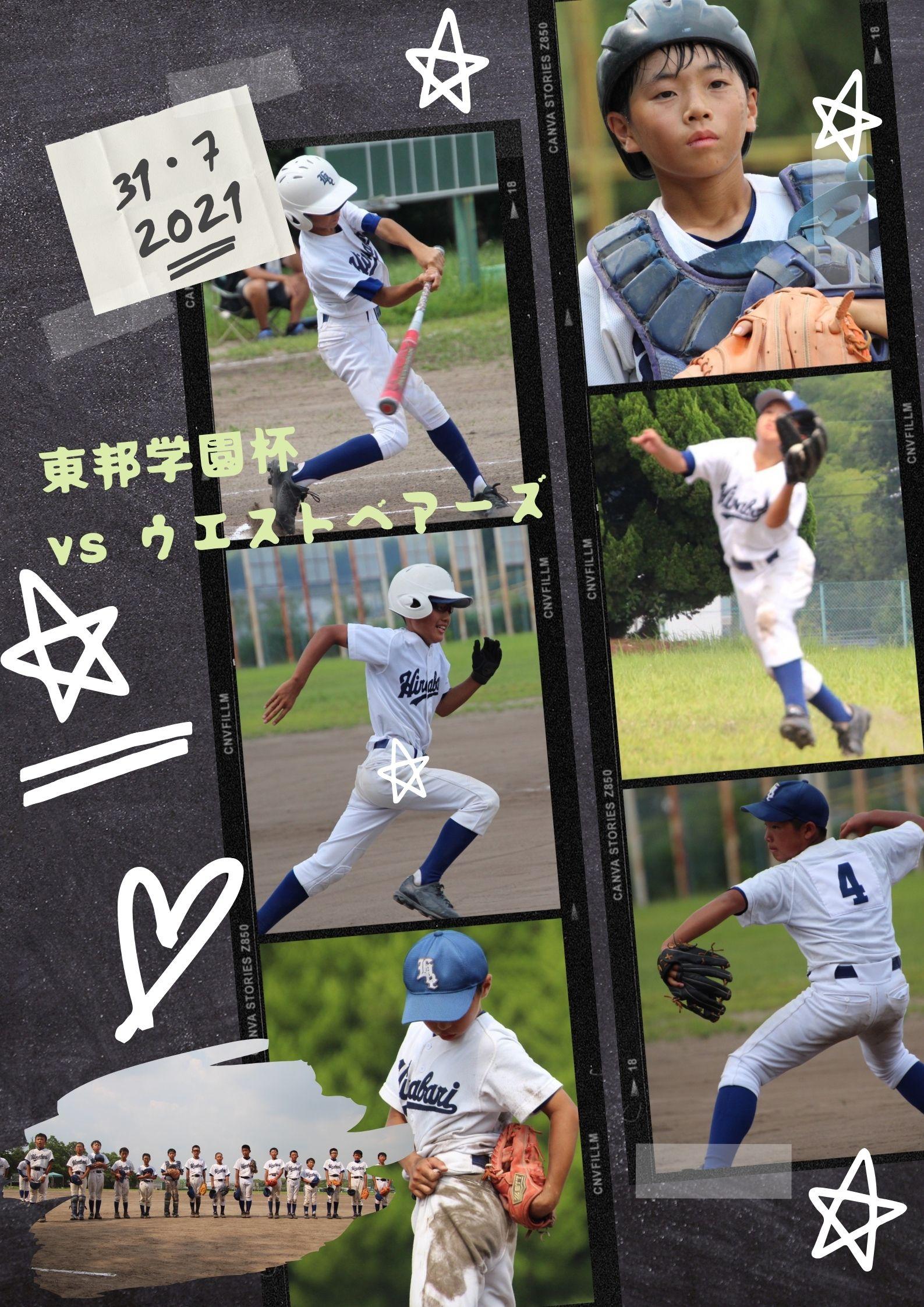 2021/7/31⚾Aチーム⚾東邦学園杯
