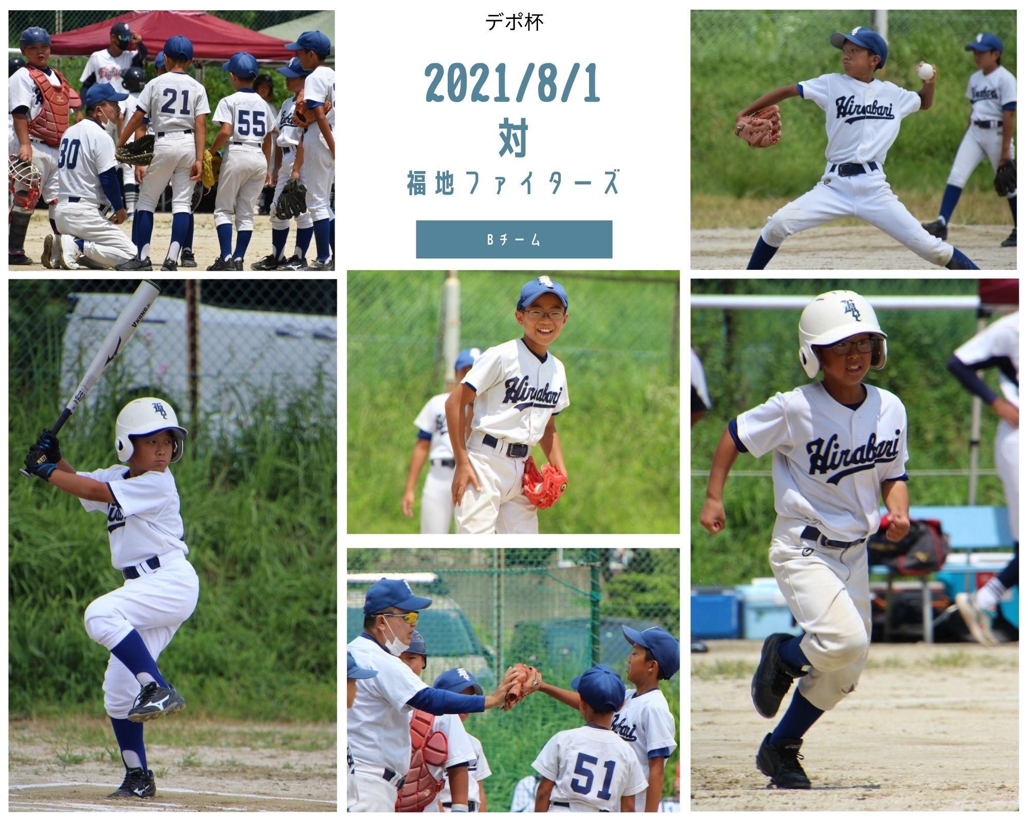 2021/8/1⚾Bチーム⚾デポ杯