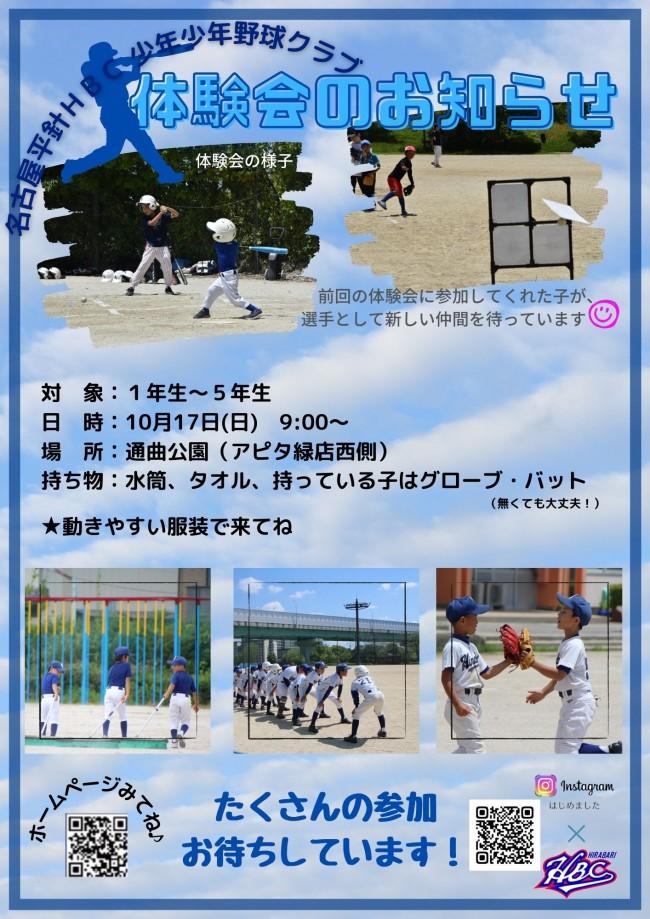 体験会のお知らせ (2)